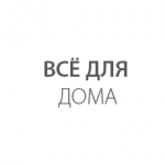 ВСЁ ДЛЯ ДОМА Logo