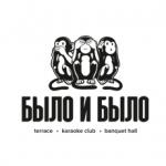БЫЛО И БЫЛО Logo