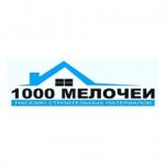 1000 МЕЛОЧЕЙ Logo